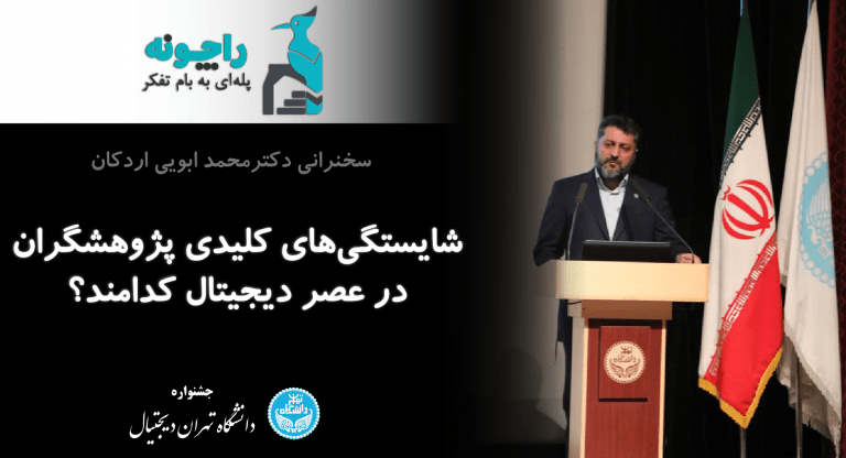 سخنرانی دکتر ابویی در کنفرانس دانشگاه تهران دیجیتال